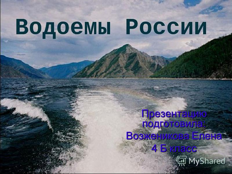 Презентацию подготовила: Возженикова Елена 4 Б класс
