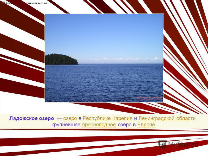 Ладожское озеро озеро в Республике Карелия и Ленинградской области, крупнейшее пресноводное озеро в Европе.озеро Республике Карелия Ленинградской области пресноводное Европе