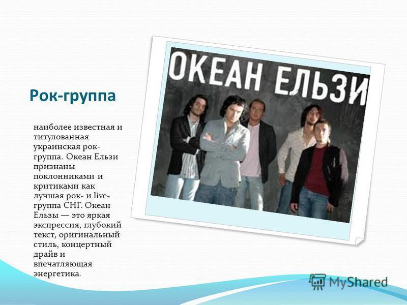 Рок-группа наиболее известная и титулованная украинская рок- группа. Океан Ельзи признаны поклонниками и критиками как лучшая рок- и live- группа СНГ. Океан Ельзы это яркая экспрессия, глубокий текст, оригинальный стиль, концертный драйв и впечатляющ
