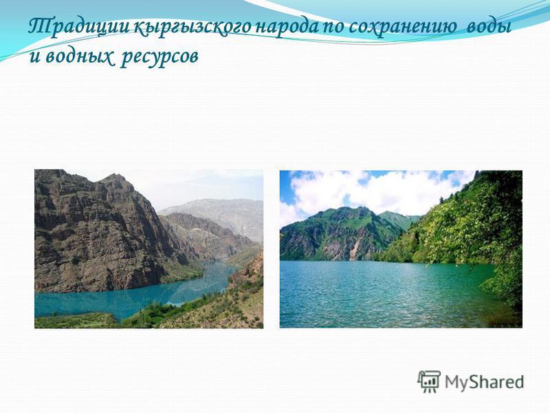 Традиции кыргызского народа по сохранению воды и водных ресурсов