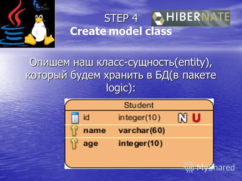 STEP 4 Create model class Опишем наш класс-сущность(entity), который будем хранить в БД(в пакете logic):
