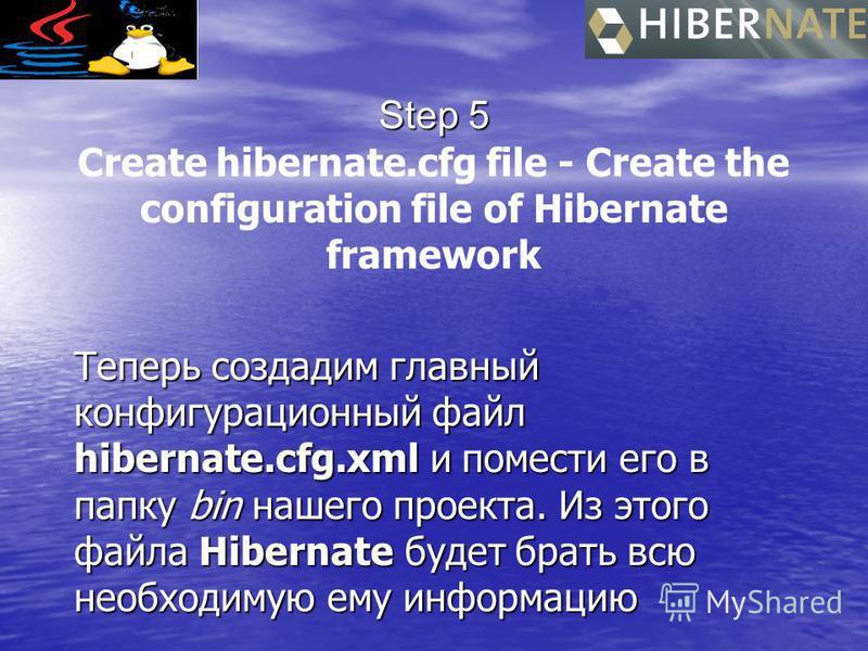 Step 5 Create hibernate.cfg file - Create the configuration file of Hibernate framework Теперь создадим главный конфигурационный файл hibernate.cfg.xml и помести его в папку bin нашего проекта. Из этого файла Hibernate будет брать всю необходимую ему