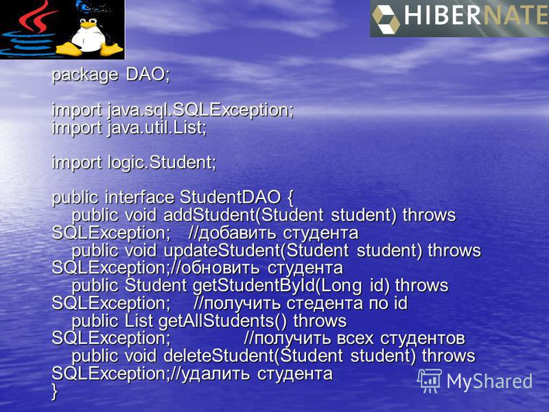 package DAO; import java.sql.SQLException; import java.util.List; import logic.Student; public interface StudentDAO { public void addStudent(Student student) throws SQLException; //добавить студента public void updateStudent(Student student) throws S