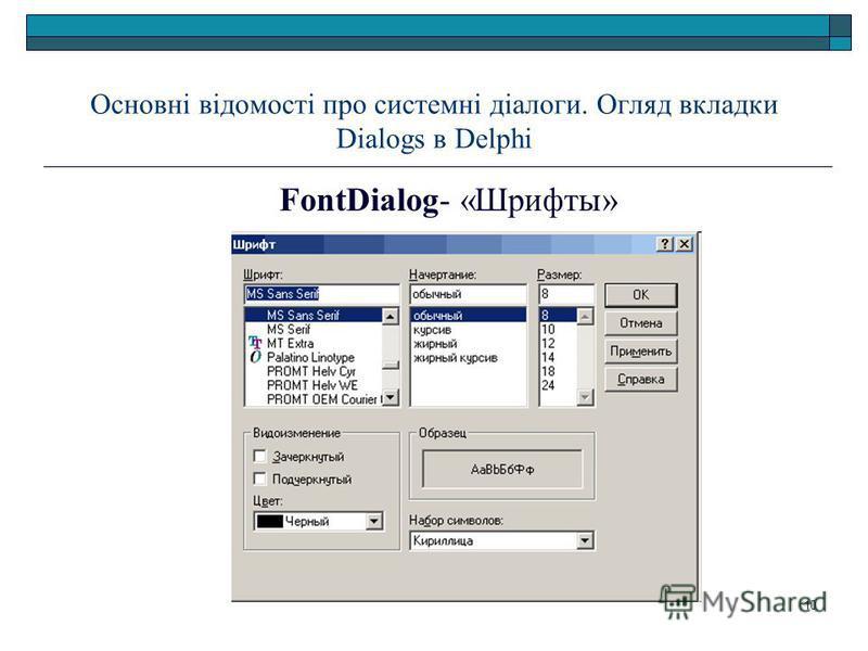 10 Основні відомості про системні діалоги. Огляд вкладки Dialogs в Delphi FontDialog- «Шрифты»