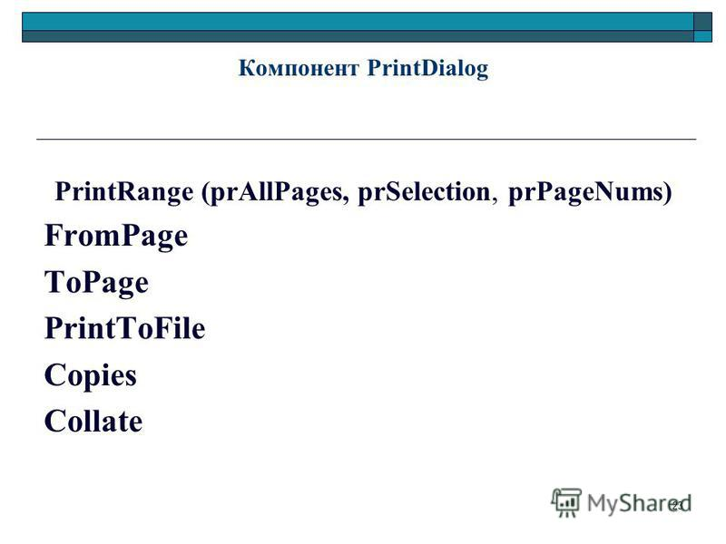 23 Компонент PrintDialog PrintRange (prAllPages, prSelection, prPageNums) FromPage ToPage PrintToFile Copies Collate
