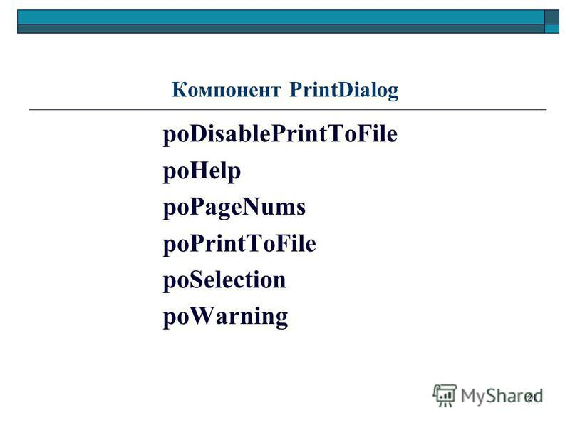 24 Компонент PrintDialog poDisablePrintToFile poHelp poPageNums poPrintToFile poSelection poWarning