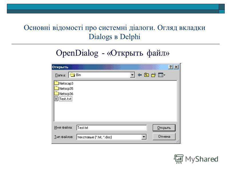6 Основні відомості про системні діалоги. Огляд вкладки Dialogs в Delphi OpenDialog - «Открыть файл»