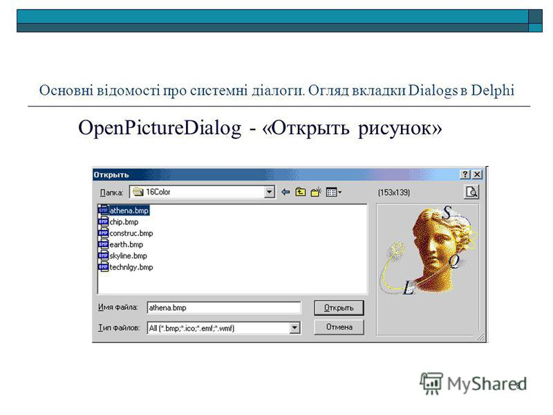 8 Основні відомості про системні діалоги. Огляд вкладки Dialogs в Delphi OpenPictureDialog - «Открыть рисунок»
