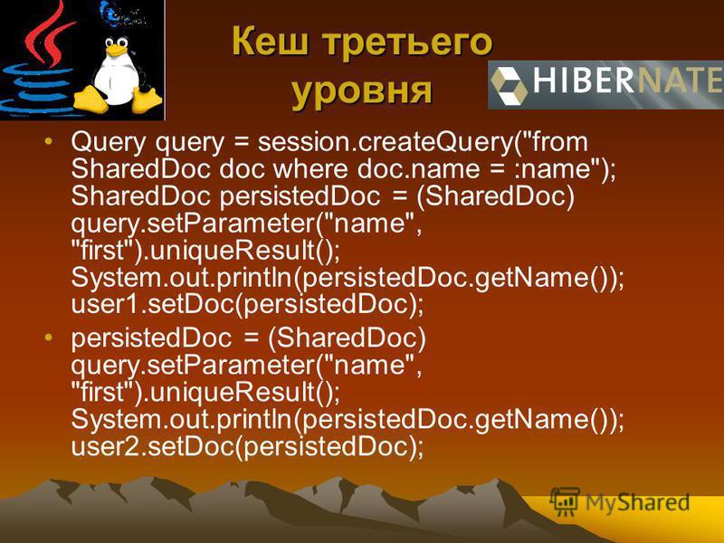 Кеш третьего уровня Query query = session.createQuery(