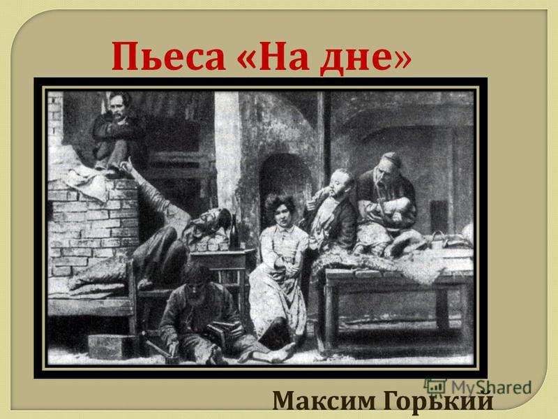 Пьеса « На дне » Максим Горький