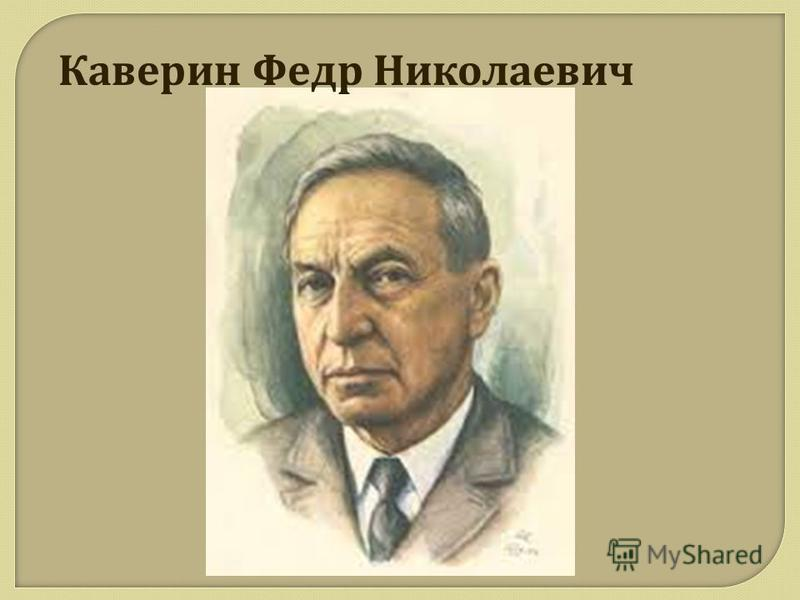 Каверин Федр Николаевич