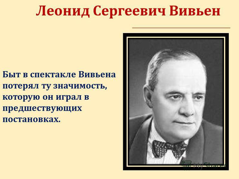 Леонид Сергеевич Вивьен Быт в спектакле Вивьена потерял ту значимость, которую он играл в предшествующих постановках.