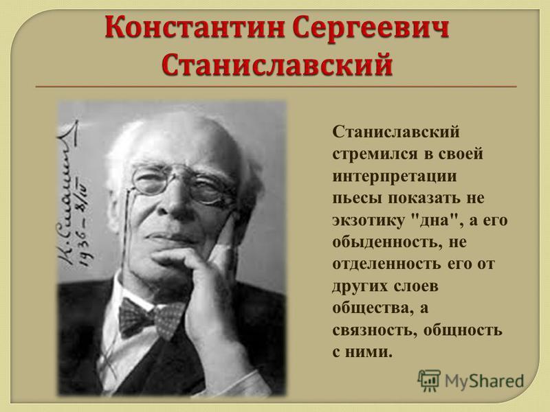 Станиславский стремился в своей интерпретации пьесы показать не экзотику дна, а его обыденность, не отделенность его от других слоев общества, а связность, общность с ними.