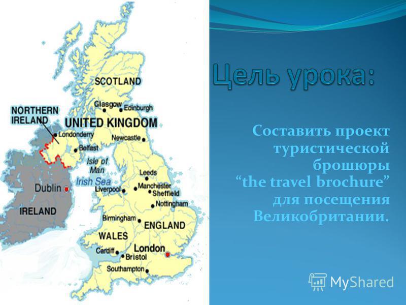 Составить проект туристической брошюры the travel brochure для посещения Великобритании.