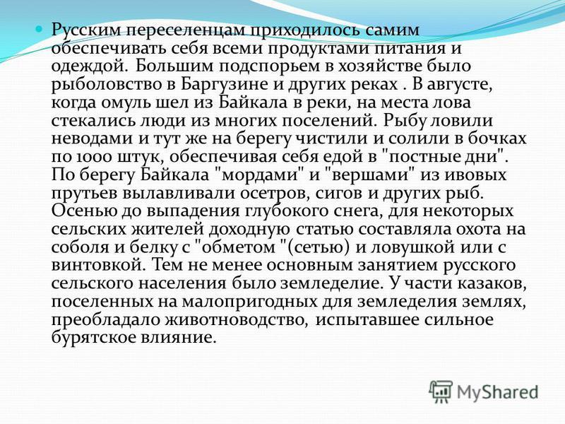 Русским переселенцам приходилось самим обеспечивать себя всеми продуктами питания и одеждой. Большим подспорьем в хозяйстве было рыболовство в Баргузине и других реках. В августе, когда омуль шел из Байкала в реки, на места лова стекались люди из мно