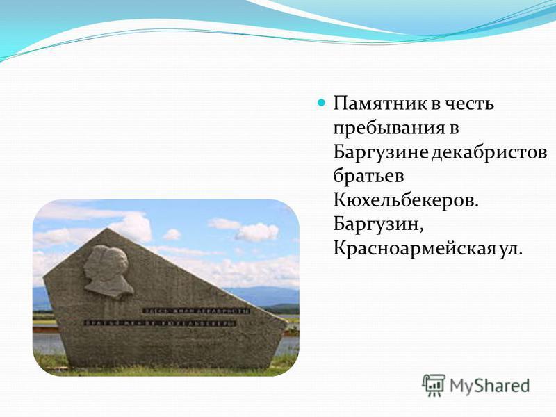 Памятник в честь пребывания в Баргузине декабристов братьев Кюхельбекеров. Баргузин, Красноармейская ул.