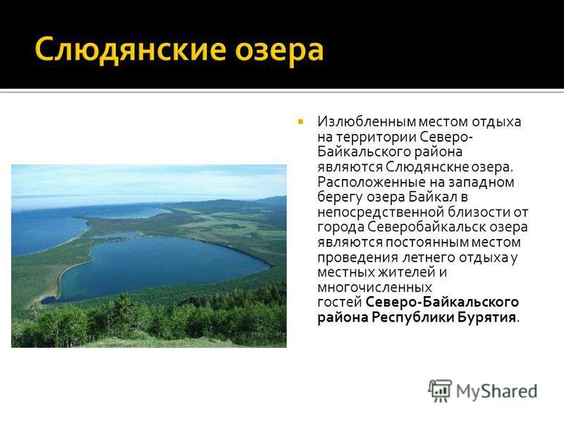 Излюбленным местом отдыха на территории Северо- Байкальского района являются Слюдянскне озера. Расположенные на западном берегу озера Байкал в непосредственной близости от города Северобайкальск озера являются постоянным местом проведения летнего отд