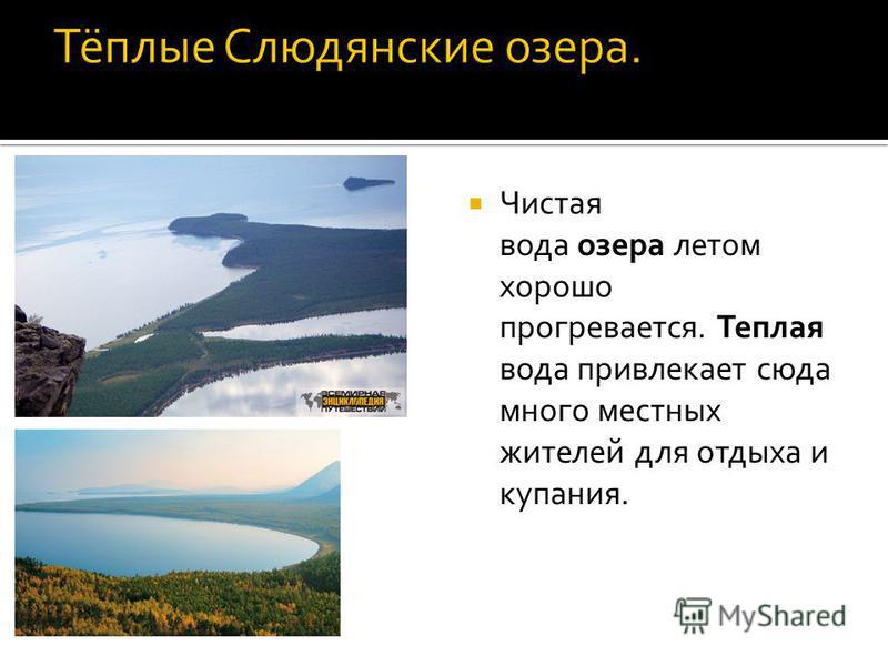 Чистая вода озера летом хорошо прогревается. Теплая вода привлекает сюда много местных жителей для отдыха и купания.