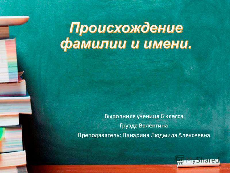 Выполнила ученица 6 класса Грузда Валентина Преподаватель: Панарина Людмила Алексеевна