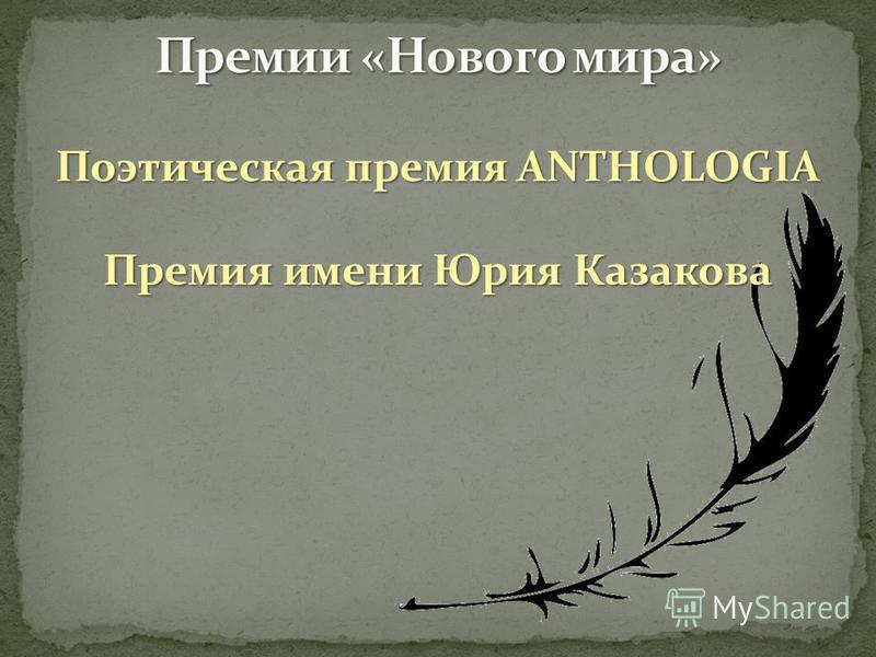 Поэтическая премия ANTHOLOGIA Премия имени Юрия Казакова