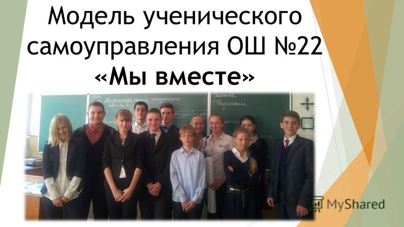 Модель ученического самоуправления ОШ 22 «Мы вместе»