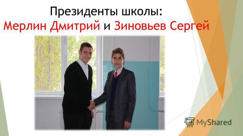 Президенты школы: Мерлин Дмитрий и Зиновьев Сергей