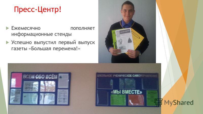 Пресс-Центр! Ежемесячно пополняет информационные стенды Успешно выпустил первый выпуск газеты «Большая перемена!»