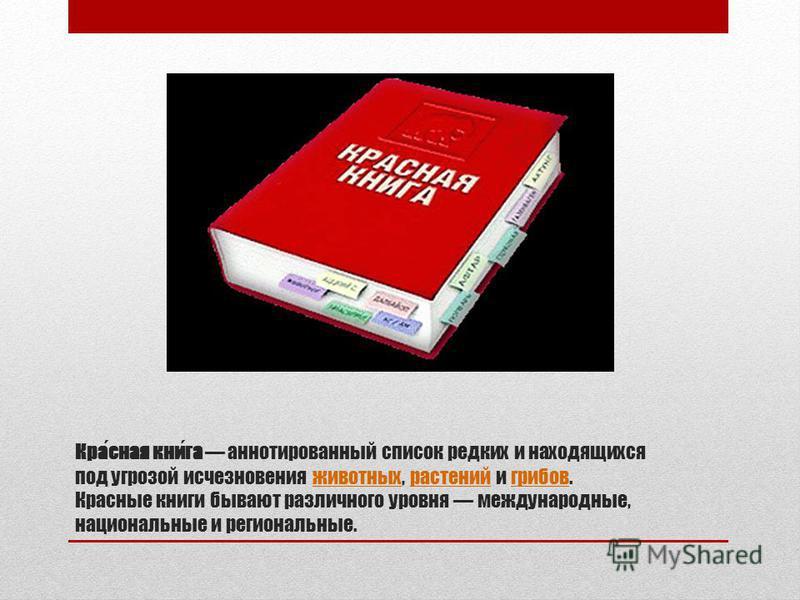 Презентация на тему Красная книга и её роль в сохранении  2 Красная книга аннотированный