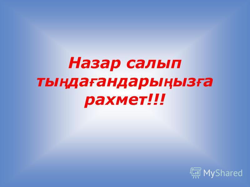 Назар салып ты ң да ғ андорры ң из ғ а рахмет!!!