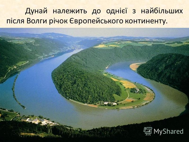Дунай належить до однієї з найбільших після Волги річок Європейського континенту.