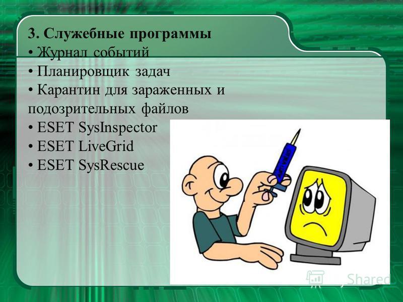 2. Интернет-защита и защита электронной почты Защита доступа в Интернет Активный режим для веб-браузеров Управление URL-адресами Защита почтового клиента