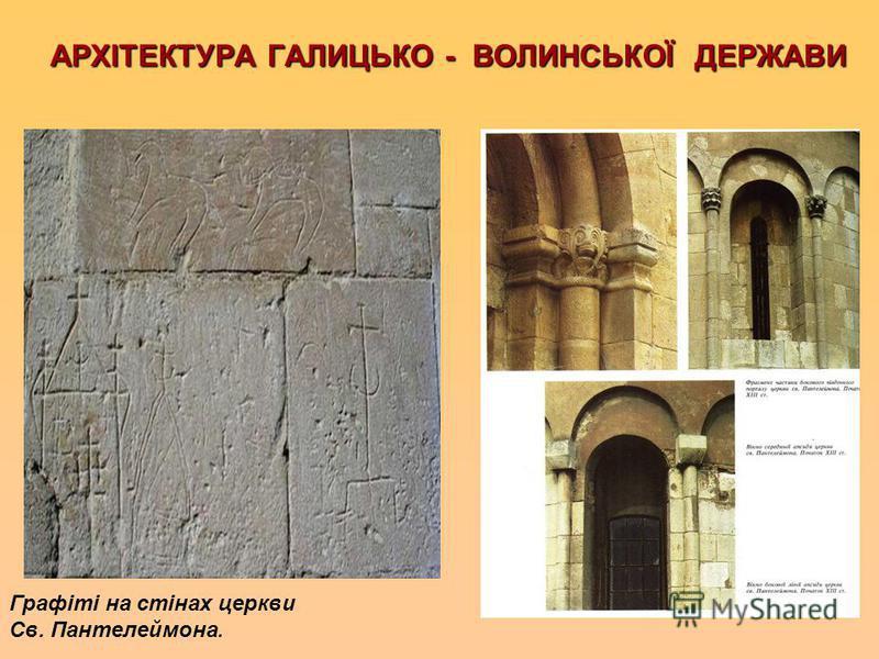 АРХІТЕКТУРА ГАЛИЦЬКО - ВОЛИНСЬКОЇ ДЕРЖАВИ Графіті на стінах церкви Св. Пантелеймона.