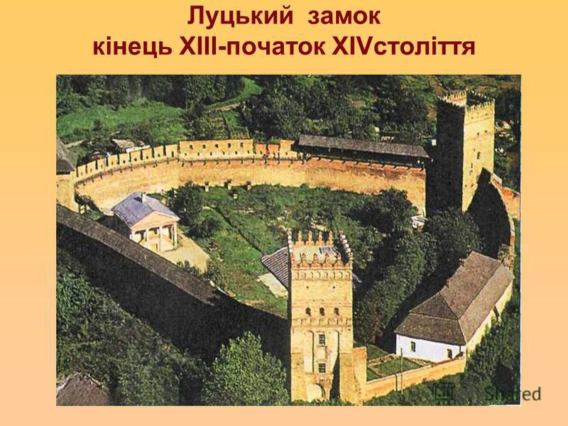 Луцький замок кінець ХІІІ-початок ХІVстоліття