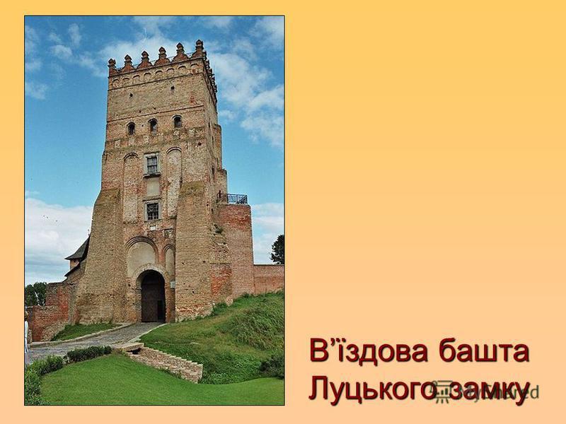 Вїздова башта Луцького замку