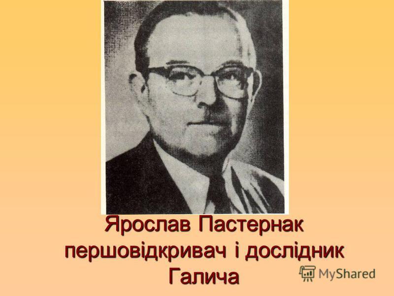Ярослав Пастернак першовідкривач і дослідник Галича