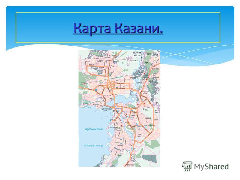 Карта Казани.