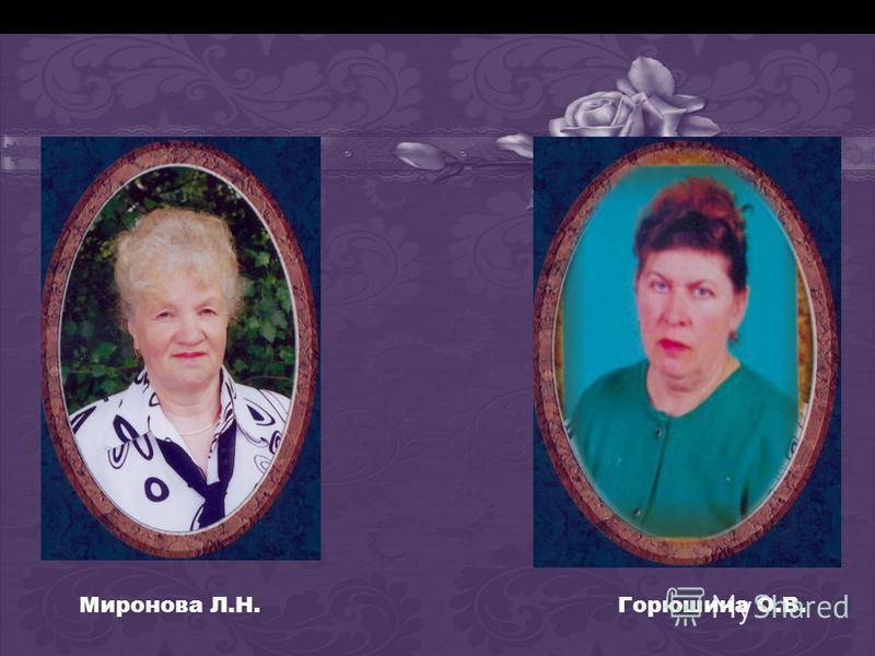 Миронова Л.Н. Горюшина О.В.