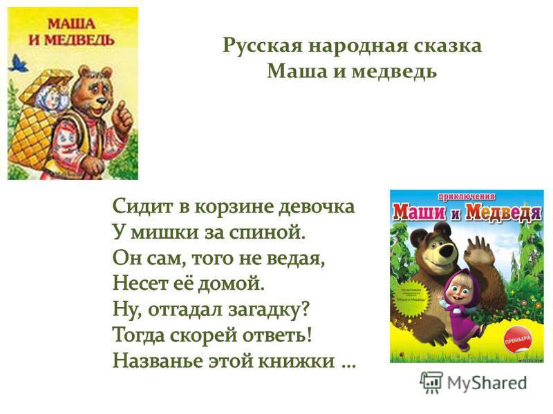 Русская народная сказка Маша и медведь