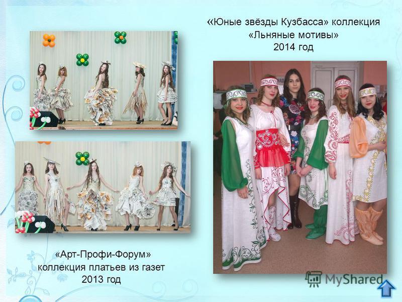 « Юные звёзды Кузбасса» коллекция «Льняные мотивы» 2014 год «Арт-Профи-Форум» коллекция платьев из газет 2013 год