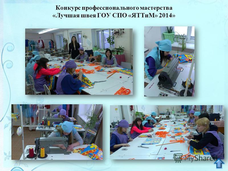 Конкурс профессионального мастерства «Лучшая швея ГОУ СПО «ЯТТиМ» 2014»