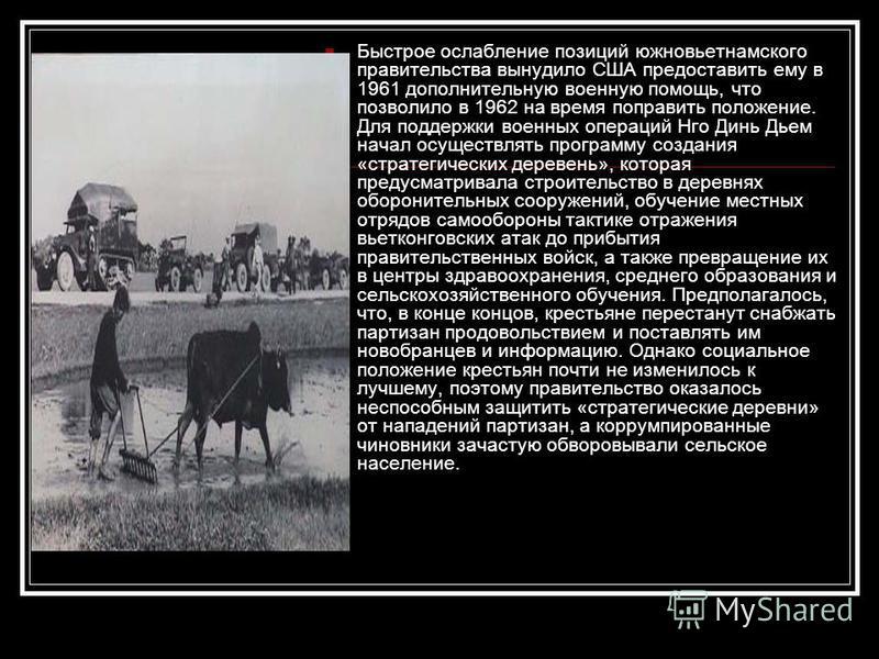 Быстрое ослабление позиций южновьетнамского правительства вынудило США предоставить ему в 1961 дополнительную военную помощь, что позволило в 1962 на время поправить положение. Для поддержки военных операций Нго Динь Дьем начал осуществлять программу