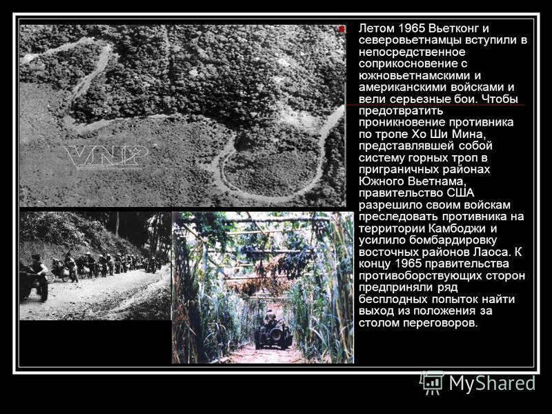 Летом 1965 Вьетконг и северовьетнамцы вступили в непосредственное соприкосновение с южновьетнамскими и американскими войсками и вели серьезные бои. Чтобы предотвратить проникновение противника по тропе Хо Ши Мина, представлявшей собой систему горных