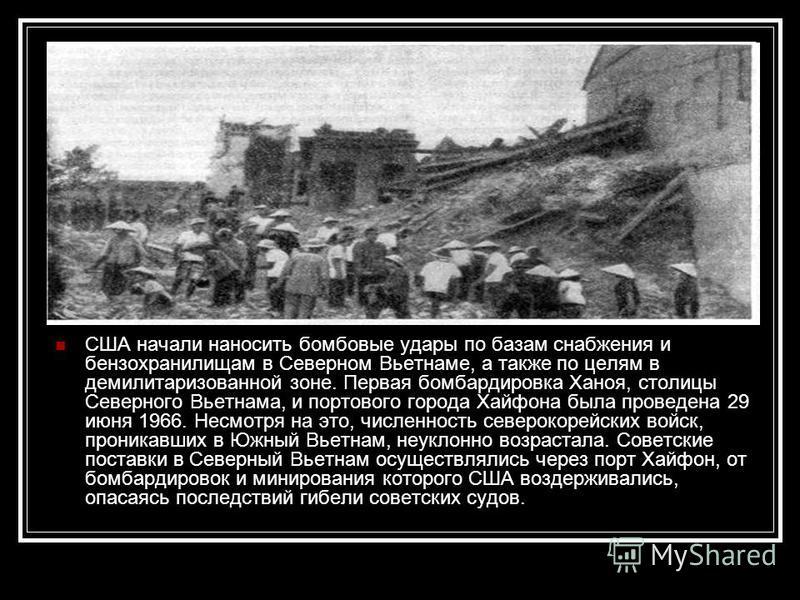 США начали наносить бомбовые удары по базам снабжения и бензохранилищам в Северном Вьетнаме, а также по целям в демилитаризованной зоне. Первая бомбардировка Ханоя, столицы Северного Вьетнама, и портового города Хайфона была проведена 29 июня 1966. Н