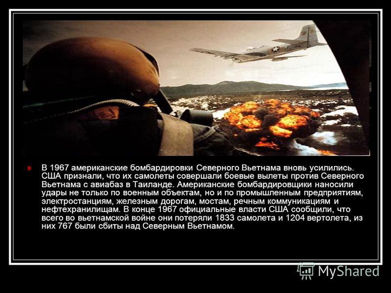 В 1967 американские бомбардировки Северного Вьетнама вновь усилились. США признали, что их самолеты совершали боевые вылеты против Северного Вьетнама с авиабаз в Таиланде. Американские бомбардировщики наносили удары не только по военным объектам, но