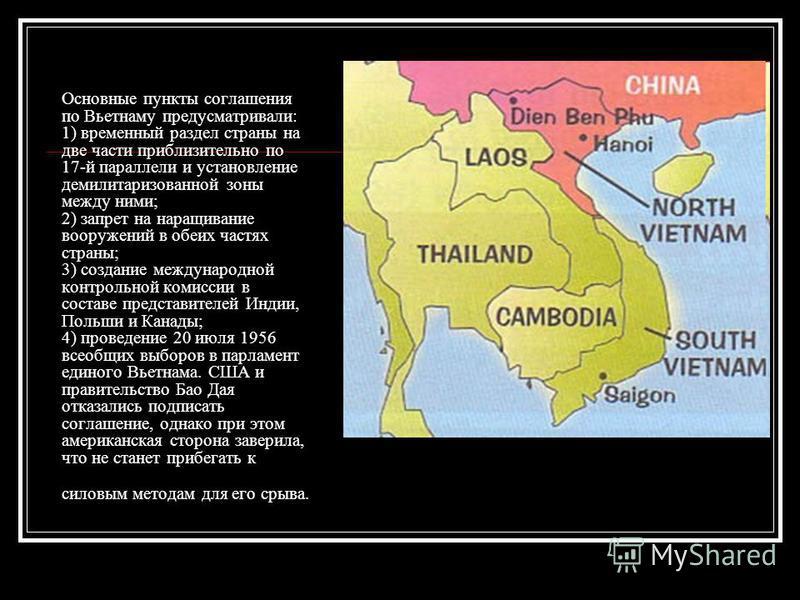 Основные пункты соглашения по Вьетнаму предусматривали: 1) временный раздел страны на две части приблизительно по 17-й параллели и установление демилитаризованной зоны между ними; 2) запрет на наращивание вооружений в обеих частях страны; 3) создание