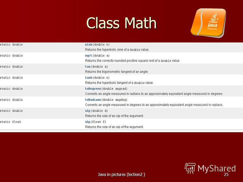Java in pictures (lection2 )25 Class Math