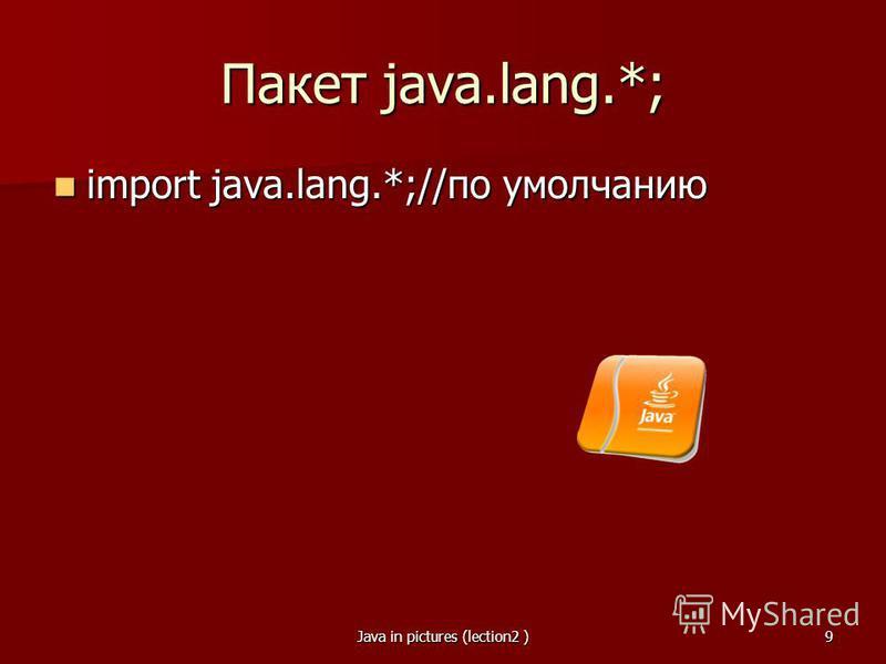 9 Пакет java.lang.*; import java.lang.*;//по умолчанию import java.lang.*;//по умолчанию