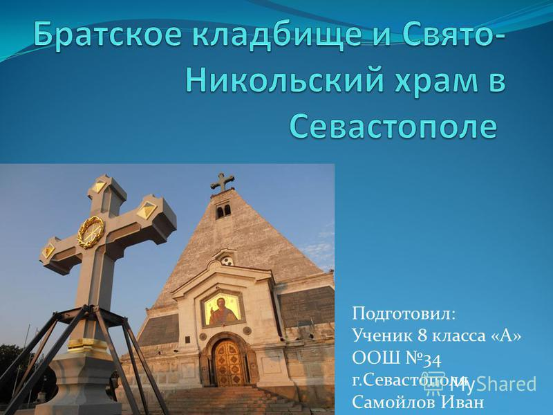 Подготовил: Ученик 8 класса «А» ООШ 34 г.Севастополя Самойлов Иван