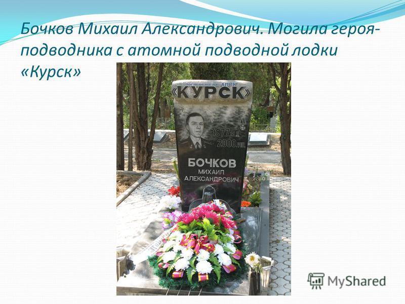 Бочков Михаил Александрович. Могила героя- подводника с атомной подводной лодки «Курск»