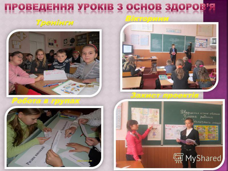 Навчає той, хто навчає цікаво Уроки - конференції
